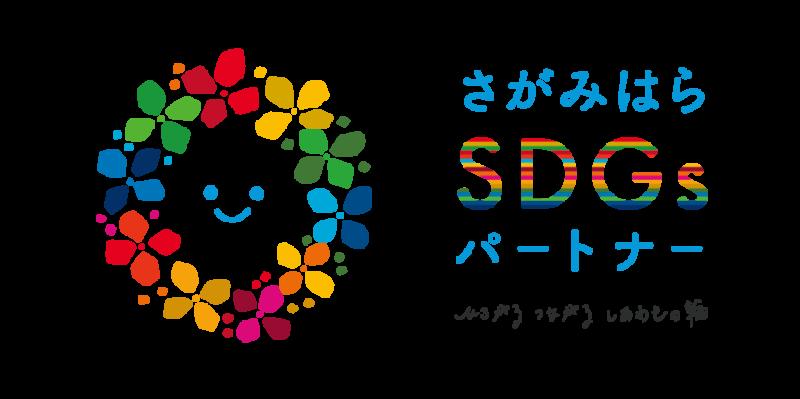 さがみはらSDGsパートナーロゴ